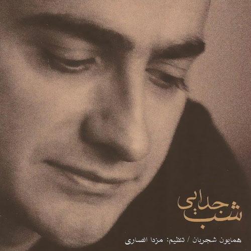 Homayoun Shajarian Shabe Jodayei