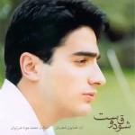 آلبوم شوق دوست از همایون شجریان