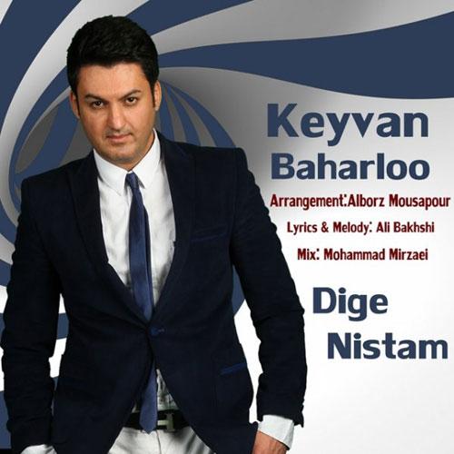 Keyvan Baharloo Dige Nistam - دانلود آهنگ جدید کیوان بهارلو به نام دیگه نیستم