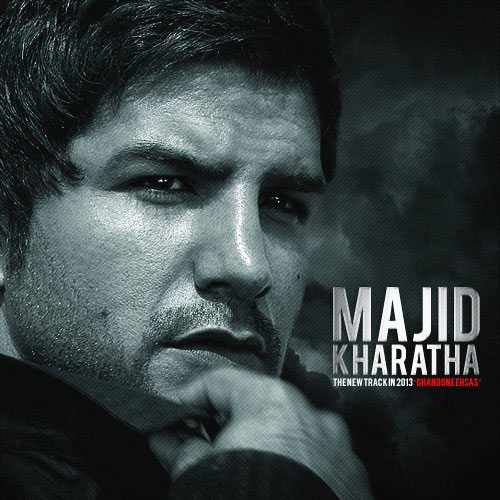 Majid Kharatha Ghanooneh Ehsas - دانلود آهنگ مجید خراطها به نام قانون احساس