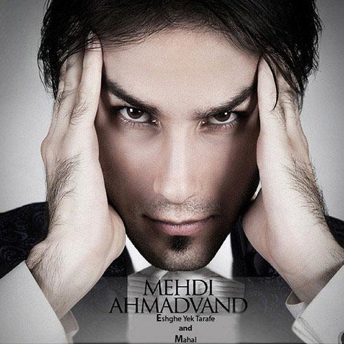 Mehdi Ahmadvand Eshghe Ye Tarafe - دانلود آهنگ جدید مهدی احمدوند به نام عشق یک طرفه