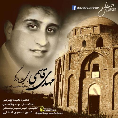 Mehdi Ghasemi - Ey Yar Vargard
