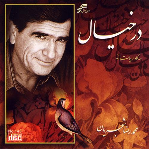 Mohammad Reza Shajarian Dar Khiyal
