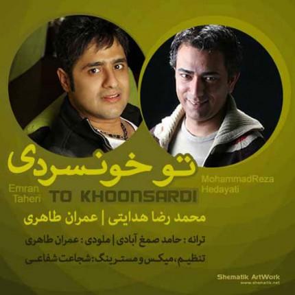 دانلود آهنگ محمدرضا هدایتی به همراهی عمران طاهری به نام تو خونسردی