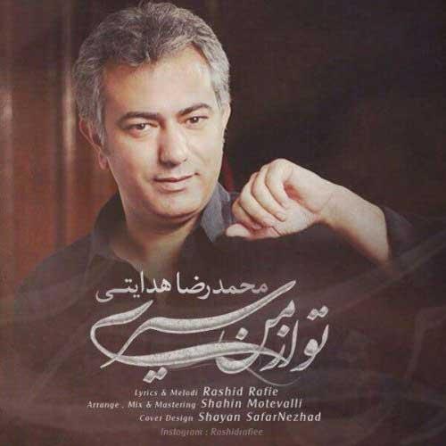 Mohammadreza Hedayati To Az Man Siri - دانلود آهنگ جدید محمدرضا هدایتی به نام تو از من سیری