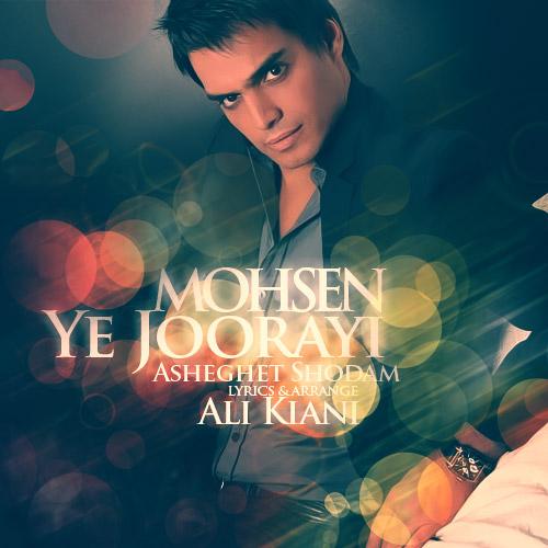 Mohsen Ye Joorai Asheghet Shodam
