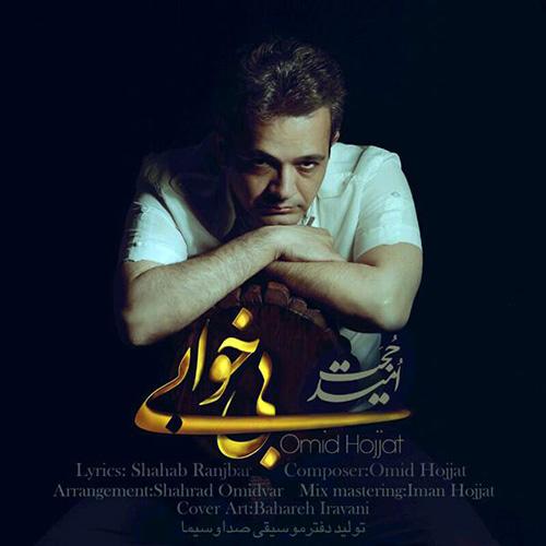 Omid Hojjat Bikhabi - دانلود آهنگ جدید امید حجت به نام بی خوابی