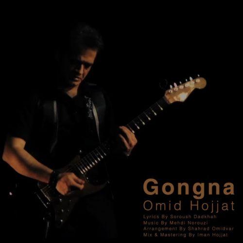 Omid Hojjat Gongna - دانلود آهنگ جدید امید حجت به نام گنگنا