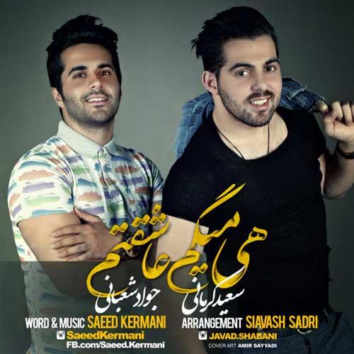 Saeed Kermani Ft. Javad Shabani - Hey Migam Asheghetam