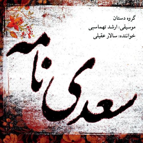 Salar Aghili Sadi Nameh