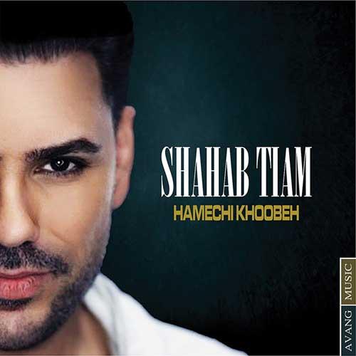 Shahab Tiam Hamechi Khobeh