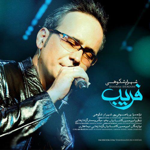 Shahram Shokoohi Farib - دانلود آهنگ شهرام شکوهی به نام فریب