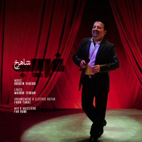 Shahrokh Gharib - دانلود آهنگ جدید شاهرخ به نام غریب