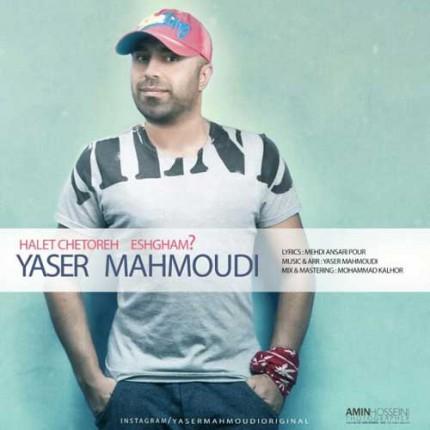 دانلود آهنگ جدید یاسر محمودی به نام حالت چطوره عشقم