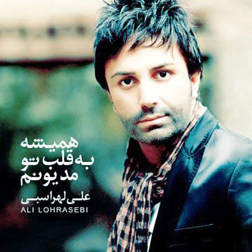 Ali Lohrasbi Hamishe Be Ghalbe To Madyoonam - دانلود آهنگ علی لهراسبی به نام همیشه به قلب تو مدیونم