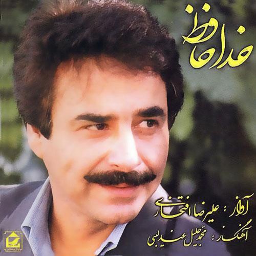 Alireza Eftekhari Khodahafez