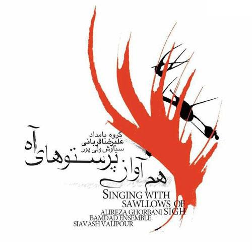 Alireza Ghorbani Ham Avaze Parastoohaye Ah