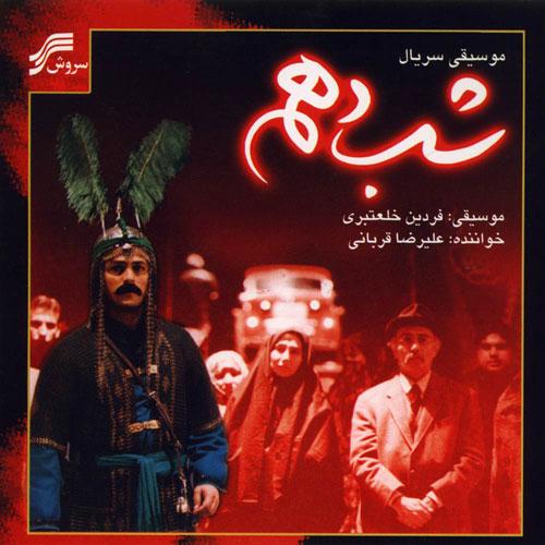 Alireza Ghorbani Shabe Dahom