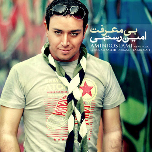 Amin Rostami Bi Marefat - دانلود آهنگ امین رستمی به نام بی معرفت