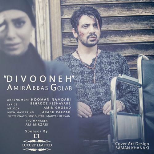 Amir Abbas Golab Divooneh