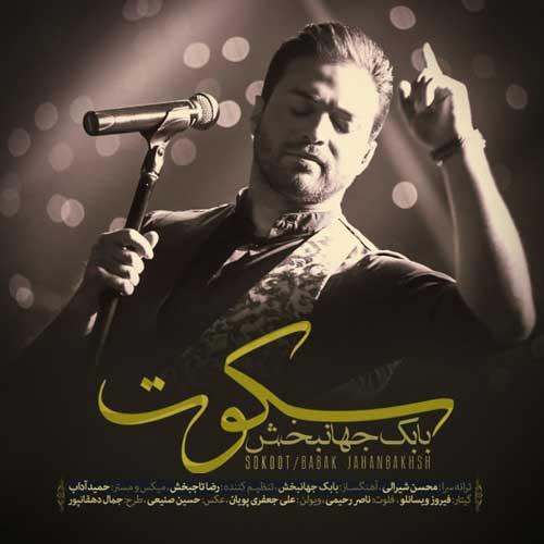 Babak Jahanbakhsh Sokoot - دانلود آهنگ جدید زیبای بابک جهانبخش به نام سکوت
