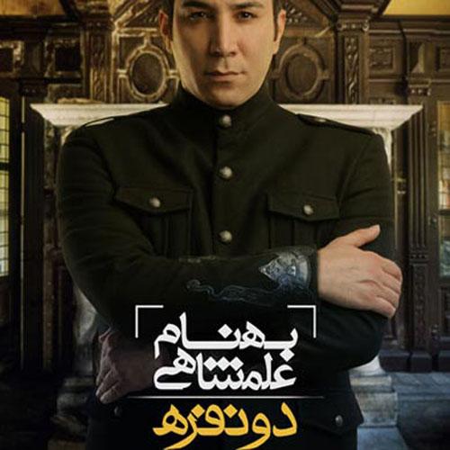 Behnam Alamshahi Do Nafareh