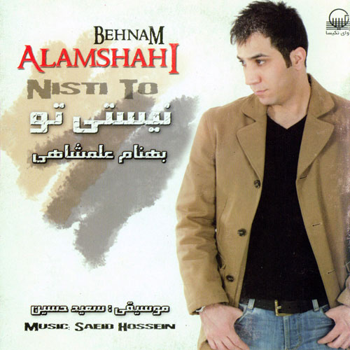 Behnam Alamshahi Nisti To