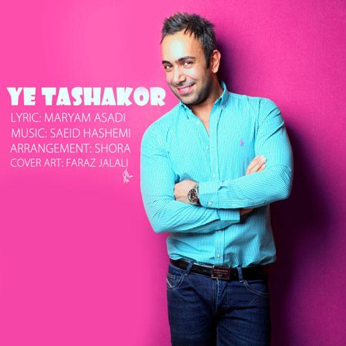 Ehsan Payeh Ye Tashakor - دانلود آهنگ جدید احسان پایه به نام یه تشکر