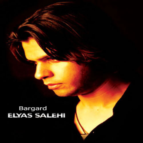 Elyas Salehi Bargard - دانلود آهنگ الیاس صالحی به نام برگرد