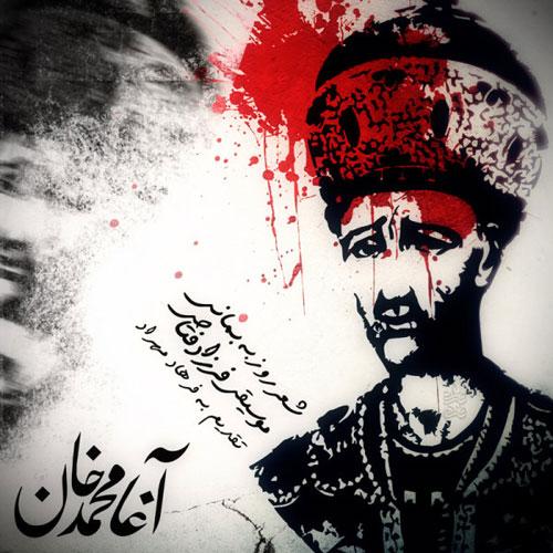 Farzad Fattahi Agha Mohammad Khan - دانلود آهنگ جدید فرزاد فتاحی به نام آقا محمد خان