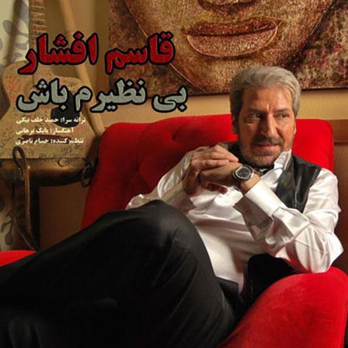 Ghasem Afshar Bi Naziram Bash - دانلود آهنگ قاسم افشار به نام بی نظیرم باش