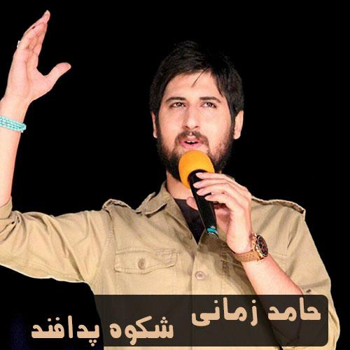 Hamed Zamani Shokouhe Padafand - دانلود آهنگ جدید حامد زمانی به نام شکوه پدافند