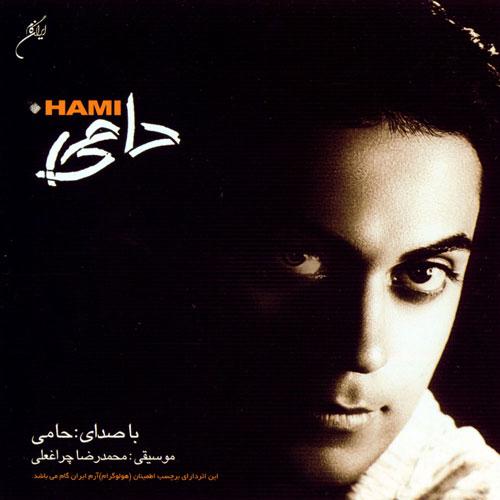 Hami Hami