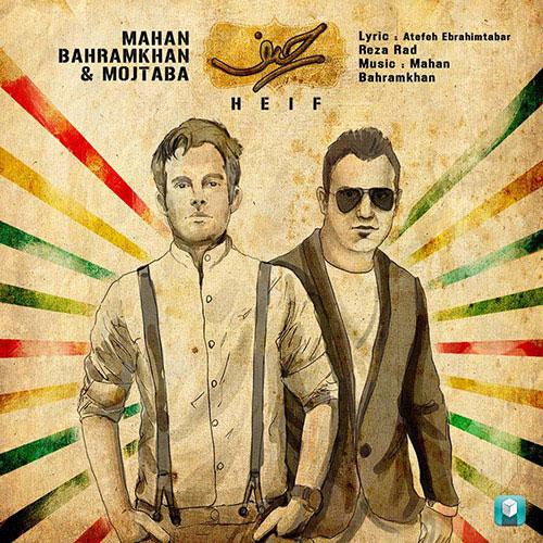 Mahan Bahramkhan Mojtaba Heif - دانلود آهنگ ماهان بهرام خان و مجتبی به نام حیف