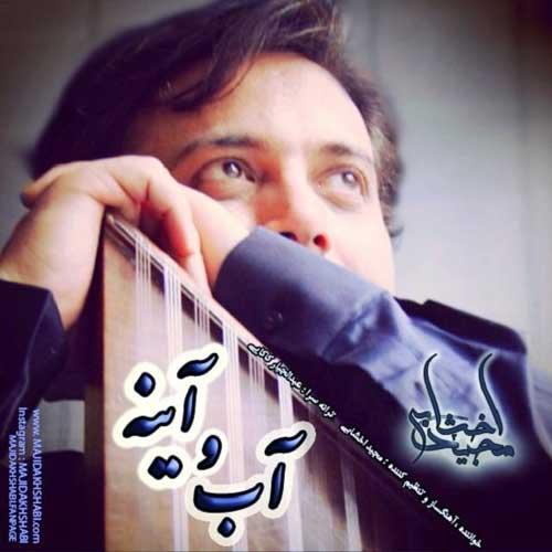 Majid Akhshabi Ab O Ayeneh - دانلود آهنگ جدید مجید اخشابی به نام آب و آینه