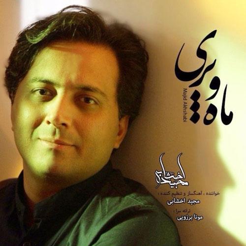 Majid Akhshabi Mah o Pari - دانلود آهنگ جدید مجید اخشابی به نام ماه و پری