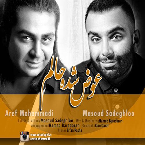 Masoud Sadeghloo Aref Mohammadi Avaz Shode Halam