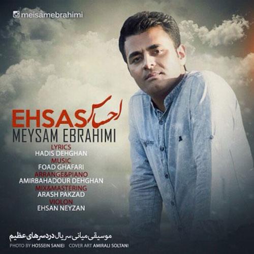 Meisam Ebrahimi Ehsas