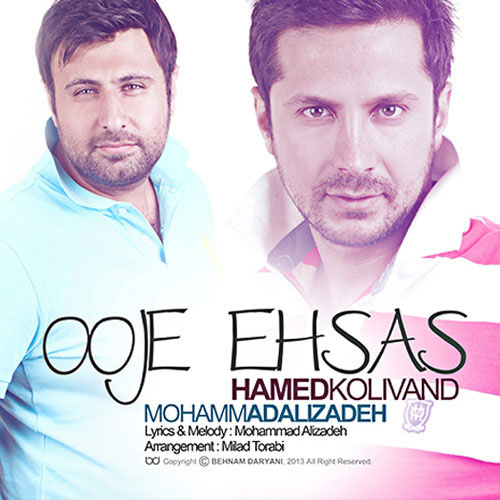 Mohammad Alizadeh Ft. Hamed Kolivand Owje Ehsas - دانلود آهنگ محمد علیزاده به همراهی حامد کولیوند به نام اوج احساس