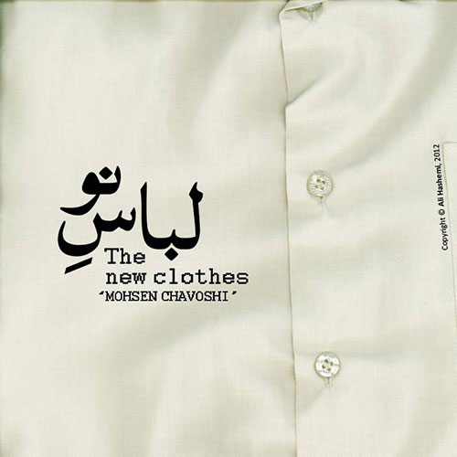 Mohsen Chavoshi Lebase Nou - دانلود آهنگ محسن چاوشی به نام لباس نو
