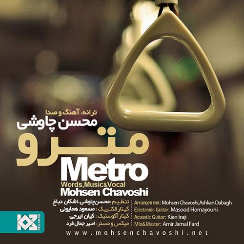 Mohsen Chavoshi Metro - دانلود آهنگ محسن چاوشی به نام مترو