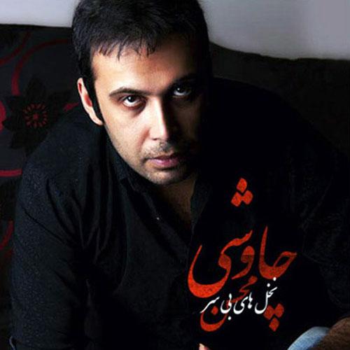 Mohsen Chavoshi Nakhlaye Bisar - دانلود آهنگ محسن چاوشی به نام نخل های بی سر