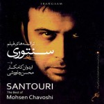 دانلود آلبوم محسن چاوشی به نام سنتوری