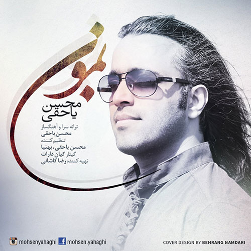 Mohsen Yahaghi Bemoon