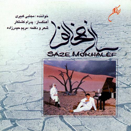 Mojtaba Kabiri Saze Mokhalef