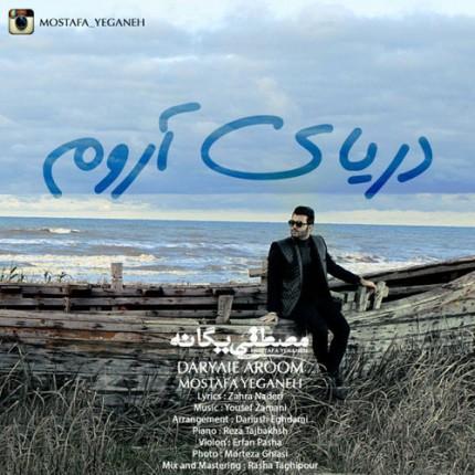 دانلود آهنگ جدید مصطفی یگانه به نام دریای آروم
