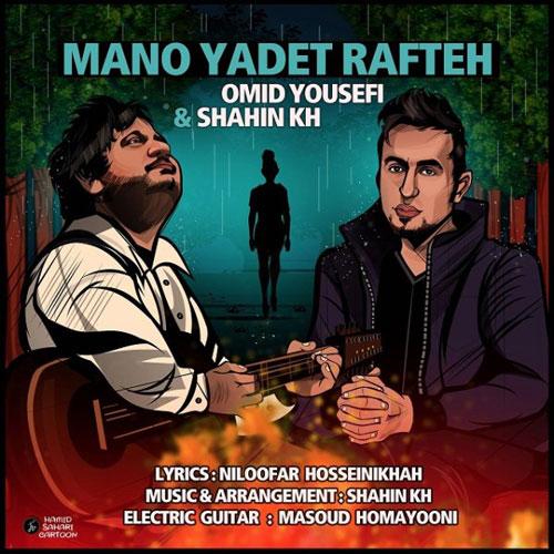 Omid Yousefi Shahin Khosroabadi Mano Yadet Rafte - دانلود آهنگ جدید امید یوسفی و شاهین خسروآبادی به نام منو یادت رفته