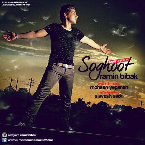 Ramin Bibak Soghoot - دانلود آهنگ جدید رامین بی باک به نام سقوط