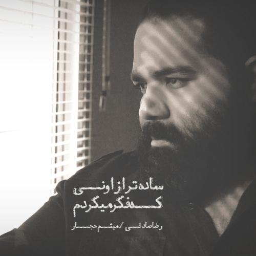 Reza Sadeghi Ft Meysam Hajjar Sade Tar