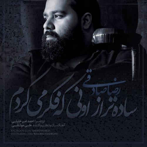 Reza Sadeghi Sadetar Az Ouni Ke Fekr Mikardam